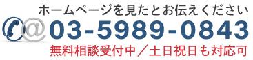 03-5989-0843