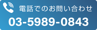 03-5989-0843電話番号リンク